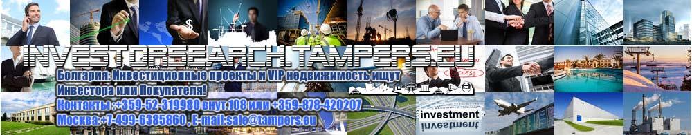 Болгария: Инвестиционные проекты и VIP недвижимость ищут Инвестора или Покупателя